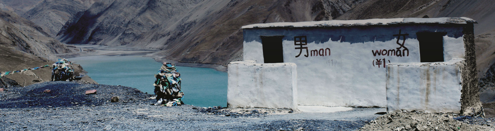 Tibet toilet lake element film
